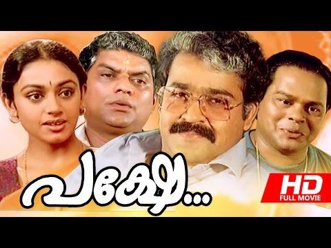 Malayalam Full Movie | Pakshay [ പക്ഷേ ] | Superhit Movie | Ft. Mohanlal, Shobana, Innocent