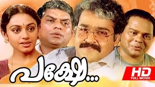 Malayalam Full Movie | Pakshay [ പക്ഷേ ] | Superhit Movie | Ft. Mohanlal, Shobana, Innocent