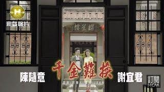 【首播】陳隨意vs謝宜君-千金難換(官方完整版MV) HD thumbnail
