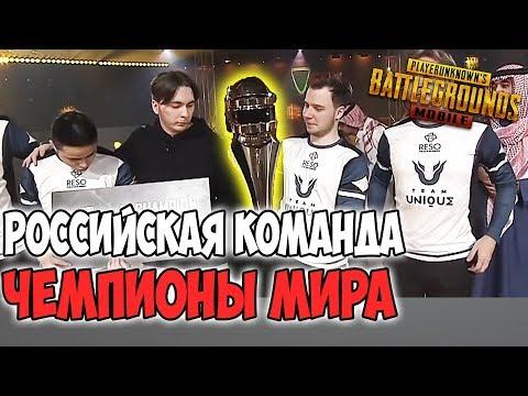 PUBG mobile СНГ КОМАНДА ВЫИГРАЛА ЧЕМПИОНАТ PMSC WORLD CUP 2019