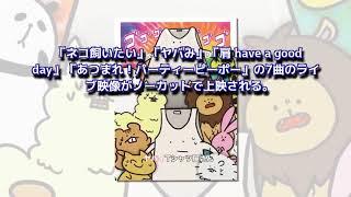 Japan News: ヤバイTシャツ屋さんが9月20日にリリースするライブDVD「Ta...