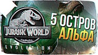 ИНДОМИНУС РЕКС В Jurassic World Evolution #5 🐲 ГИГАНТОЗАВР Jurassic World Evolution ПРОХОЖДЕНИЕ