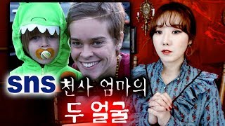SNS 천사엄마로 유명한 레이시의 두 얼굴 | 토요미스테리 | 디바제시카