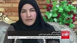 LEMAR News 18 November 2017 / د لمر خبرونه ۱۳۹۶ د لړم ۲۷