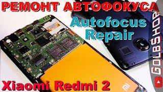 как починить автофокус Xiaomi Redmi 2Autofocus repair