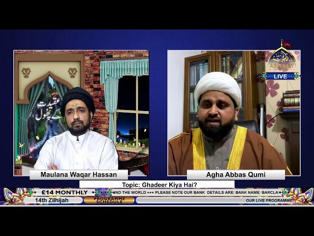 🔴 LIVE | Ghadeer Kiya Hai | Aqeedat Kay Phool | Maulana Waqar Hassan | Ahlebait Tv | 24th July 2021
