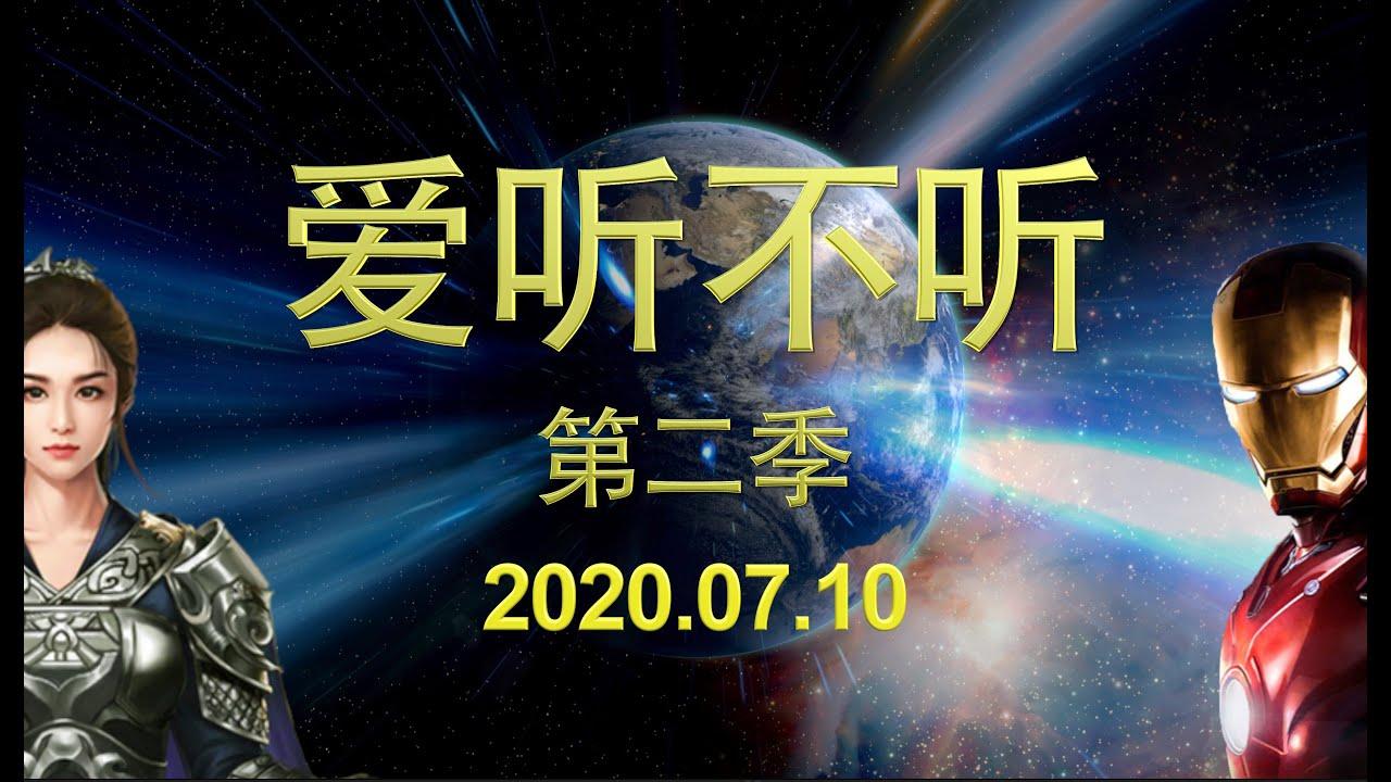 第二季「爱听不听」第14期 老领导喂猛料与真正的民主制度第二讲!钢铁侠对话穆桂英 2020.07.10