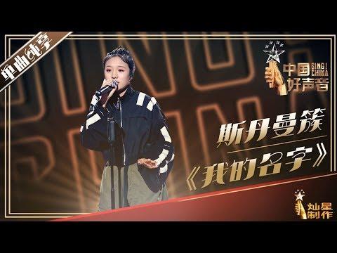 【单曲纯享】斯丹曼簇《我的名字》| 2019中国好声音EP7 Sing!China20190830