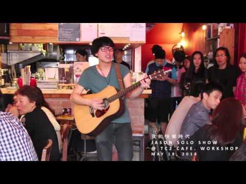 我的快樂時代 (cover) JASON SOLO SHOW @ TC2 CAFE  WORKSHOP