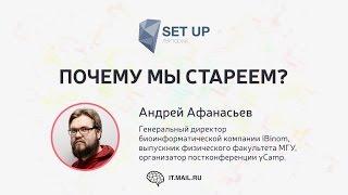 видео: Андрей Афанасьев — Почему мы стареем?