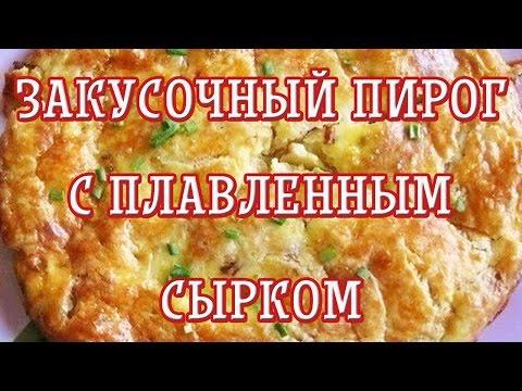 Закусочный пирог с плавленным сырком — Вкусные рецепты