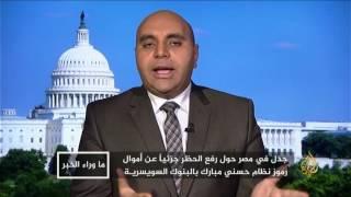 ما وراء الخبر-استعادة رموز نظام مبارك أموالهم من سويسرا