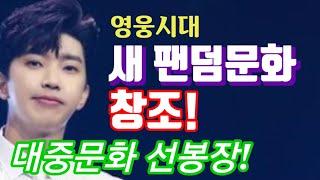 영웅시대 임영웅 생일 앞두고 기부 릴레이! 새로운 팬덤…