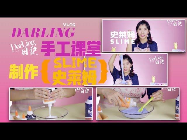 【Darling Vlog】Darling手工课堂——制作彩色史莱姆SLIME