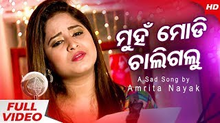 Muhan Modi Chaligalu | New Odia Sad Song | Amrita Nayak | Sidharth Music | Broken Heart