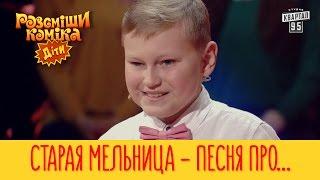 Старая мельница   песня про учительницу биологии | Рассмеши Комика Дети новый сезон