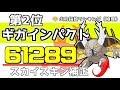 ポケモン火力指数ランキング物理編!上位6体によるレート対戦も!