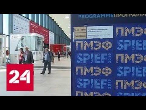 В Санкт-Петербурге начинается международный экономический форум - Россия 24