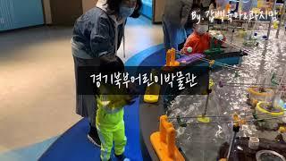 [갑백육아] 경기북부어린이박물관 : 주말 아이와 가볼만…