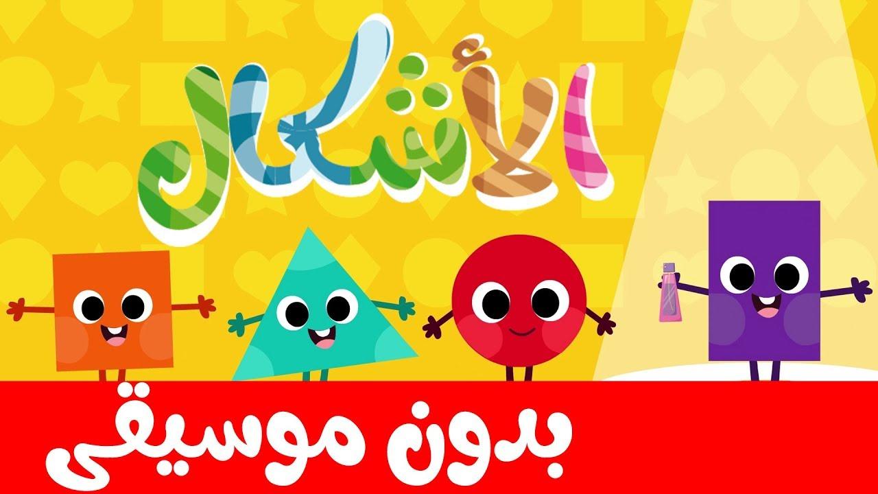 انشودة الاشكال الهندسية للاطفال بدون موسيقى Arabic Shapes Song No Music Youtube