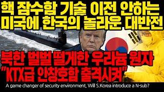 """핵 잠수함 기술 이전 안 하는 미국에 한국의 놀라운 대반전 북한 벌벌 떨게 한 우라늄 원자 """"KTX급 안창호함 출격시켜"""" [ENG SUB]"""