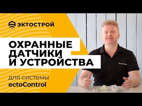 Охранные датчики и устройства для системы EctoControl. Основные возможности и отличия.