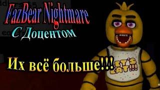 - FazBear Nightmare Кошмары с Фредди часть 2 Их всё больше