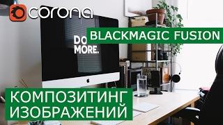 Композитинг изображений в Blackmagic Fusion | 3Ds Max | Corona Renderer - Уроки для начинающих