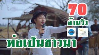 [5.71 MB] พ่อเป็นชาวนา - [ เอ มหาหิงค์ ] MAHAHING【OFFICIAL MV】