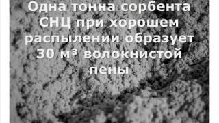 Сорбент нефтепродуктов СНЦ(Сайт компании: http://rameco-ekb.ru/ Группа вк :http://vk.com/rameko., 2014-02-06T13:43:03.000Z)