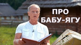 """Михаил Задорнов """"Про Бабу-Ягу"""""""
