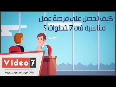 فيديو جراف.. كيف تحصل على فرصة عمل مناسبة فى 7 خطوات؟  - 16:21-2017 / 11 / 11