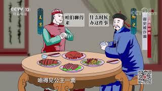 《法律讲堂(文史版)》 20191118 法说聊斋 御史被诈骗| CCTV社会与法