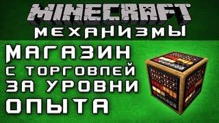 Магазин с торговлей за уровни опыта [Механизмы Minecraft](Меня уже довольно давно просят рассказать, что можно сделать из командных блоков. На самом деле тема эта..., 2012-11-25T20:36:48.000Z)