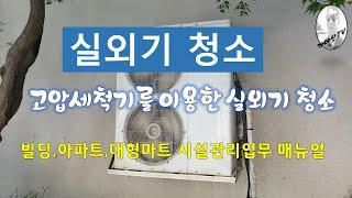 고압 세척기를 이용 실외기 청소
