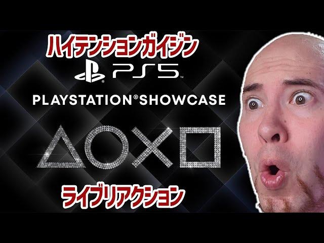 【PS5】Playstation Showcase をライブリアクション!