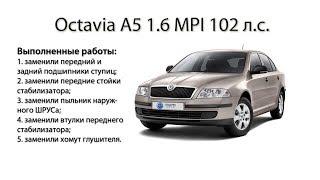 21. Ремонт ходовой Octavia A5 1.6 MPI  102 л.с. 2006г