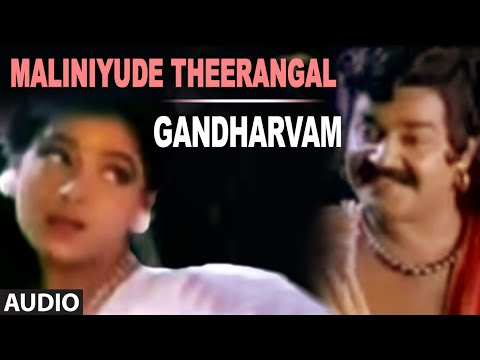 Maliniyude Theerangal Full Audio Song | Gandharvam | Mohanlal