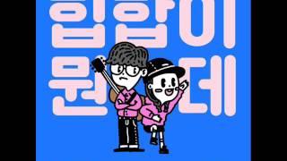 홍대광 (Hong Dae Kwang), 키썸(Kisum) - 힙합이 뭔데? (What The Hiphop) [MP3 Audio]