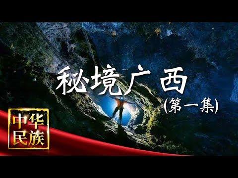 《中华民族》 20181112 秘境广西 第一集 天飨| CCTV