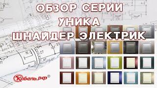 Серия Unika Schneider Electric. Обзор Шнайдер Уника