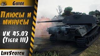 Плюсы и минусы - Новый премиумный танкVK 45.03 (Tiger III) | Guide
