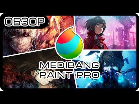 Обзор программы MediBang Paint Pro, КАК ЕЙ ПОЛЬЗОВАТЬСЯ? | Обзор