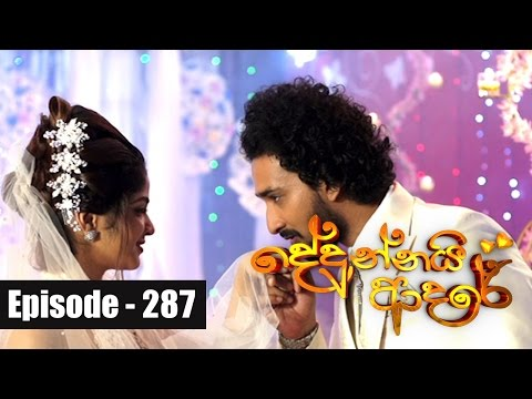 Dedunnai Aadare | Episode 287 16th December 2016