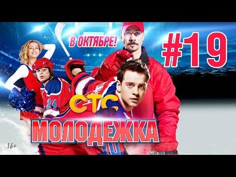 19 серия 1 сезона Видео Dailymotion