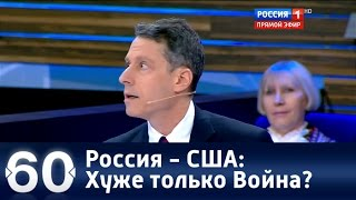 60 минут. Россия - США: Хуже только война? От 10.10.16