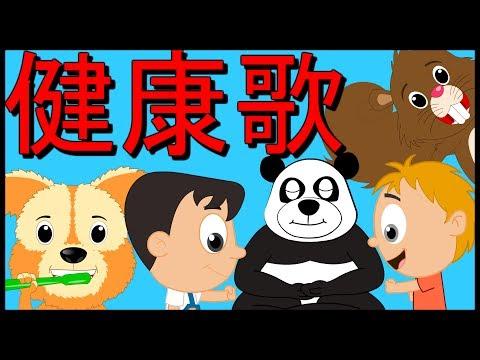健康歌   宝宝多做运动身体好 起来学《健康歌》  Jian kang ge   Health Song in Chinese