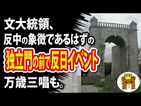 2021/03/07 文大統領、独立門の意味を理解していないと話題
