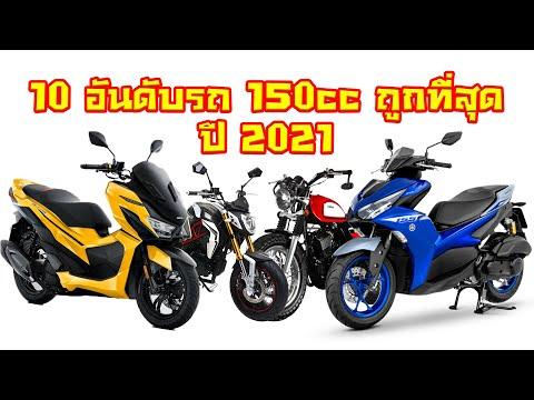 10 อันดับรถ 150cc ราคาถูกที่สุด ปี 2021