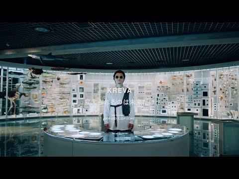 KREVA 「変えられるのは未来だけ」MUSIC VIDEO